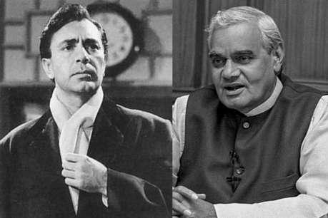 अटल को हराने के लिए नेहरू ने बलराज साहनी से करवाया था प्रचार