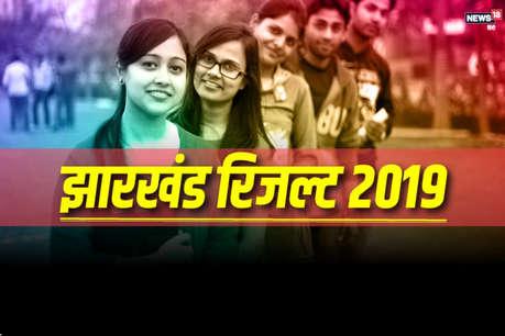 JAC Board Result 2019, Jharkhand 10th: पलामू सबसे आगे, जामताड़ा का रिजल्ट रहा खराब