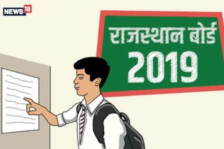 RBSE 12th Result 2019 (राजस्थान बोर्ड रिजल्ट २०१९):  12वीं के साइंस, कॉमर्स के परिणाम rajresults.nic.in पर घोषित, साइंस के 92%, कॉमर्स के 91% पास