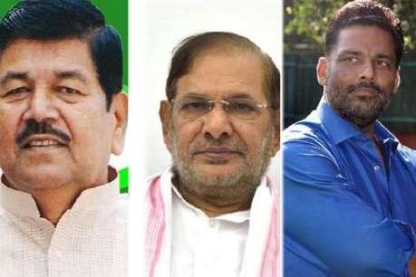 NEWS18-IPSOS एक्जिट पोल: मधेपुरा में पप्पू यादव और शरद यादव को हरा रहे हैं जेडीयू के दिनेश