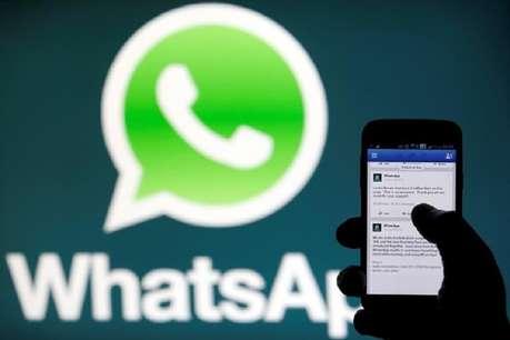 WhatsApp यूज़र्स को जल्द मिलेगा ये खास फीचर, सबको है बेसब्री से इंतज़ार