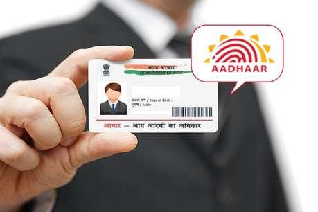 गुम हो गया है आधार कार्ड तो सिर्फ 50 रुपए देकर ऐसे कराएं री-प्रिंट, घर बैठे अपडेट करें डिटेल्स
