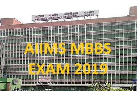 AIIMS MBBS 2019 परीक्षा कल से शुरू, परीक्षा देने जा रहे अभ्यर्थियों को 6 जरूरी TIPS