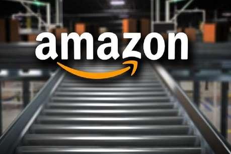 Amazon के साथ बिजनेस करने का मौका, इस शर्त पर कंपनी देगी 7 लाख रुपए!