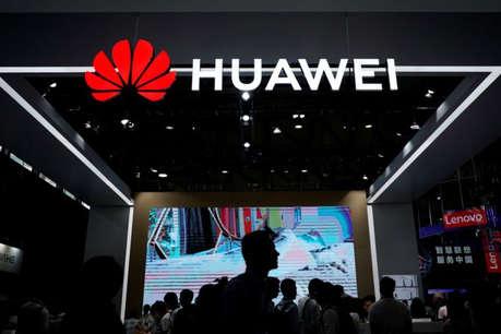 अमेरिका ने फिर बढ़ाई चीन की मुश्किलें, दुनिया को Huawei की 5जी तकनीक से दूर रहने की दी चेतावनी