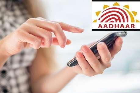 इन 6 स्टेप्स से मोबाइल पर मिनटों में डाउनलोड करें E-Aadhaar, ये है तरीका
