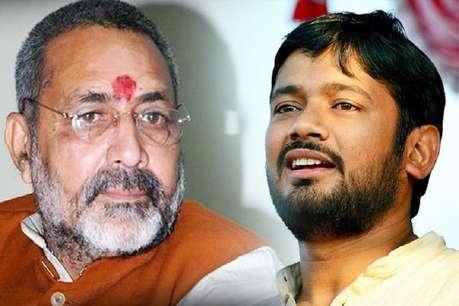 बिहार: बेगूसराय में कन्हैया कुमार पर कैसे भारी पडे़े गिरिराज, पढ़ें पांच वजह