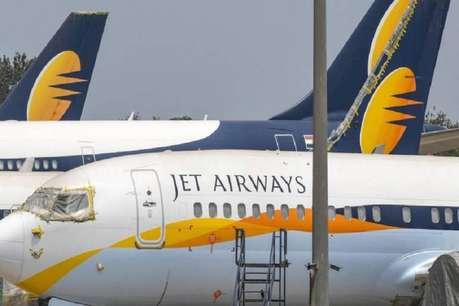 Jet Airways के दोबारा शुरू होने की उम्मीद 'खत्म', दिवालिया अर्जी पर आज से सुनवाई