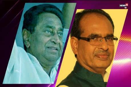 MP-Chhattisgarh election result 2019 Live: MP में कांग्रेस का सुपड़ा साफ! सिर्फ एक सीट पर बढ़त