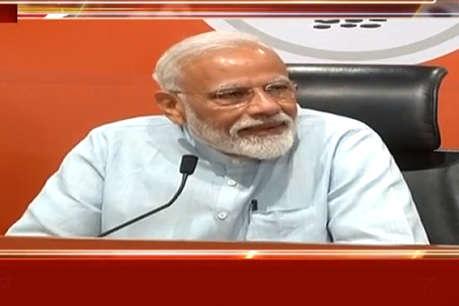 पीएम मोदी की पहली प्रेस कांफ्रेंस, शाह ने कहा- 300 से ज्यादा सीटें जीतेंगे
