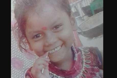 पांच साल की मासूम की हत्या कर शव बोरे में बंद फेंका, 5 दिन से लापता थी बच्ची