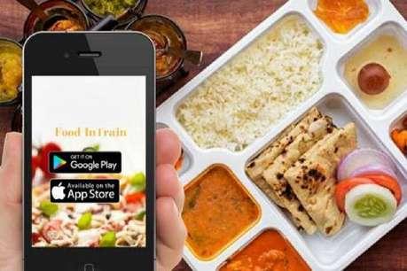 IRCTC चेतावनी! ट्रेन में खाना मंगवाते समय भूलकर भी नहीं करें ये गलती वरना होगा बड़ा नुकसान