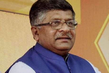 रविशंकर प्रसाद: इंदिरा विरोध से मोदी सरकार के मंत्री तक, कुछ ऐसा है सफर