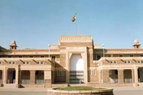Rajasthan High Court Recruitment 2019: लीगल रिसर्चर के 38 पदों पर भर्ती, ऐसे करें आवेदन