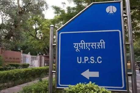 UPSC CDS Exam (II): फाइनल रिजल्ट जारी, चेक करें यहां LIST