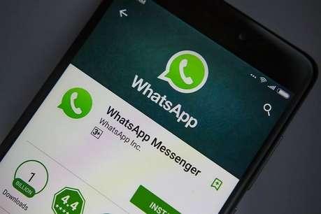 WhatsApp को मिलेगा 'Night Mode' फीचर, फोटो में देखें कैसे करेगा काम