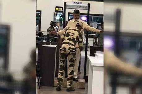 आंध्र प्रदेश के पूर्व सीएम नायडू की हवाई अड्डे पर हुई जांच, विमान तक नहीं ले जाने दिया गया वीआईपी काफिला