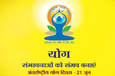 अंतर्राष्ट्रीय योग दिवस पर AMU आयोजित करेगा योग सप्ताह, हजारों छात्र होंगे शामिल