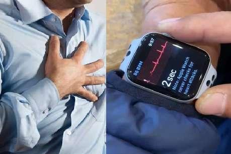 पड़ने वाला था दिल का दौरा! Apple Watch ने यूं बचा ली जान, देखें वीडियो