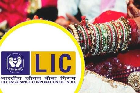 121 रुपये रोज जमा करें LIC की कन्यादान पॉलिसी में, बेटी की शादी में मिलेंगे 27 लाख