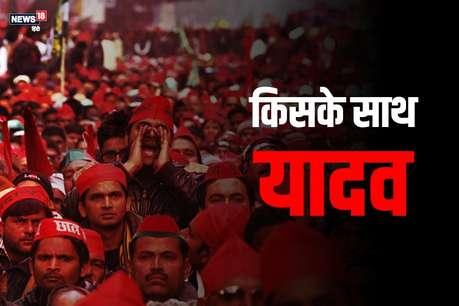 समाजवादी पार्टी या भाजपा आखिर किसके साथ है यादव वोटबैंक?