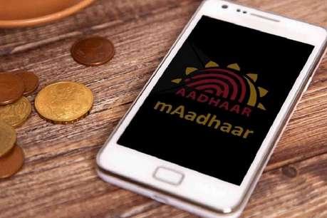 अपने मोबाइल में रखें Aadhaar, चुटकियों में हो जाएंगे कई काम