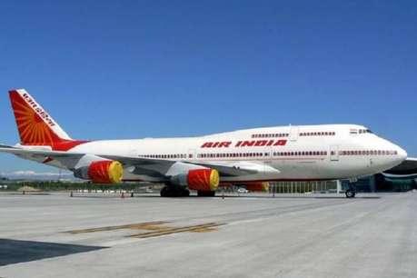 एयर इंडिया के विमान में थे 225 यात्री, सुरक्षा में हुई भारी चूक