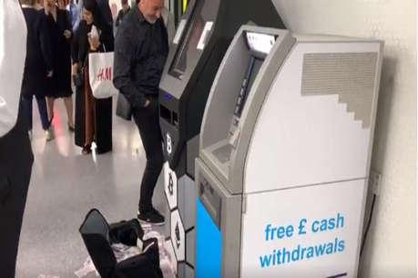 लंदन में बिटकॉइन ATM से निकलने लगे नोट, बैग भरकर ले गए लोग