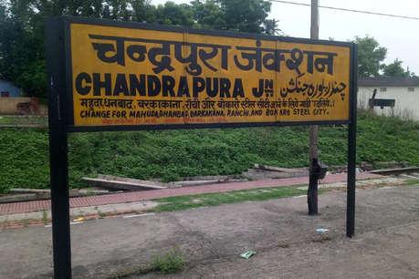 धनबाद- चंद्रपुरा लाइन पर लौटी रौनक, 1 जुलाई से इन ट्रेनों का शुरू होगा परिचालन