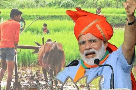 मोदी सरकार इस तरह खत्म करेगी किसानों की सबसे बड़ी टेंशन, इनकम की हो जाएगी गारंटी!