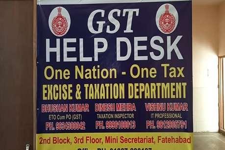 फतेहाबाद में बना हरियाणा का पहला GST हेल्प डेस्क, व्यापारियों को मिलेगी सुविधा
