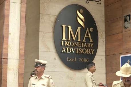 कर्नाटक IMA स्कैम: 1700 करोड़ लेकर फरार मंसूर खान ने कहा-उगाही करने वाले राजनेताओं का नाम बताने को तैयार