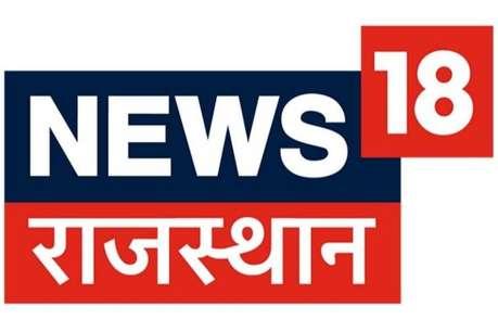 News18Rajasthan.com पर अपनी खबर छपवाने के लिए यहां भेजें...