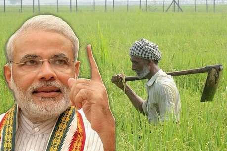 मोदी सरकार में किसानों के अच्छे दिन, सालाना 6000 रुपये की मदद से और आसान होगी खेती!