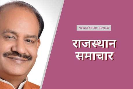 सुर्खियां: कोटा सांसद ओम बिरला होंगे लोकसभा अध्यक्ष, राजस्थान में प्री-मानसून, पिता ने बेटी से किया रेप