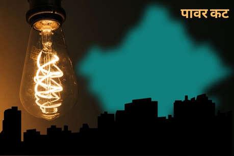 राजस्थान: जयपुर में 4 घंटे, करौली में आज 6 घंटे तक बिजली बंद रहेगी