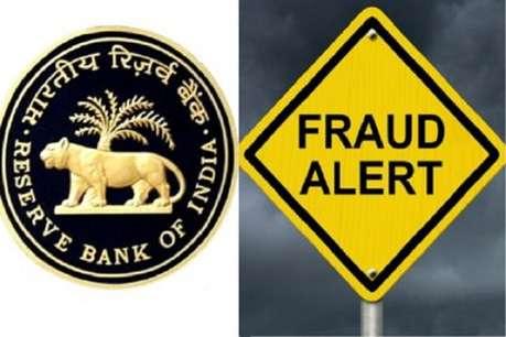 HDFC बैंक को झटका, ग्राहकों के साथ धोखाधड़ी करने की वजह से RBI ने लगाया करोड़ रुपए का जुर्माना
