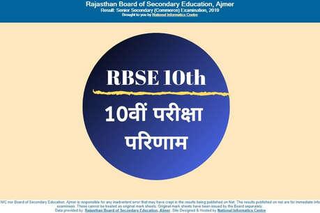 BSER | RBSE 10th result: दसवीं परीक्षा का परिणाम rbse 10th result 2019 name wise कर रहे सर्च