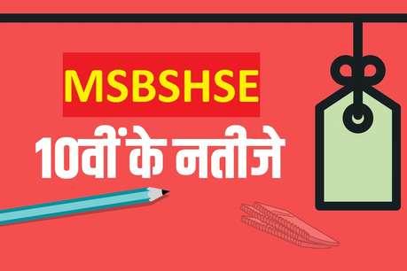 Maharashtra SSC Result 2019 | महाराष्ट्र बोर्ड 10वीं का रिजल्ट: बस एक क्लिक में चेक करें अपना रिजल्ट, यहां