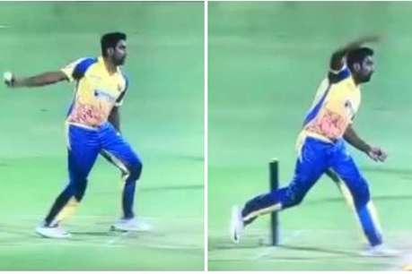 अश्विन की इस गेंद को देखकर फैंस हुए हैरान, सोशल मीडिया पर वीडियो वायरल
