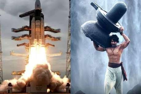 ISRO के चंद्रयान-2 का क्या है Baahubali कनेक्शन? बता रहे हैं प्रभास