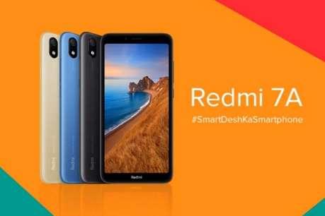 Redmi 7A की सेल आज, मिलेगा 125जीबी डेटा और 2200 रुपये का कैशबैक