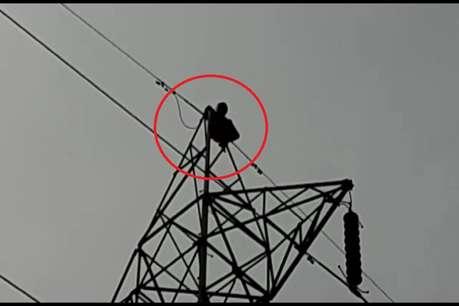 पति से झगड़ कर टावर पर जा चढ़ी महिला, घंटों कटी रही इलाके की बिजली