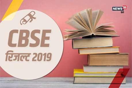 CBSE 10th Compartment Result 2019: रिजल्ट जारी, cbse.nic.in पर ऐसे करें चेक