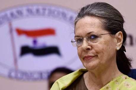 कांग्रेस की तलाश पूरी, सोनिया गांधी ने इस नेता को अध्यक्ष पद के लिए किया फोन!