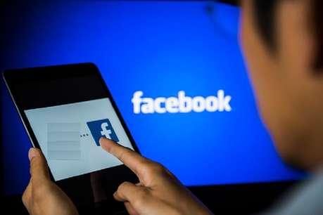 Facebook हटा रहा है Messenger से ये इंट्रेस्टिंग फीचर, नहीं कर पाएंगे इस्तेमाल