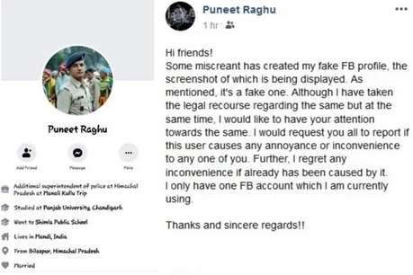 हिमाचल: ASP मंडी का शातिर ने बना डाला फर्जी फेसबुक अकाउंट