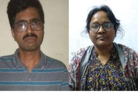 'नक्सल कनेक्शन' में भोपाल से दंपति गिरफ्तार, यूपी में तीन जगह ATS की छापेमारी