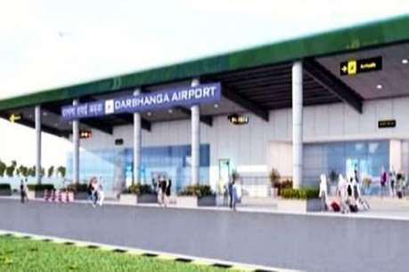 Union Budget 2019: दरभंगा-किशनगंज एयरपोर्ट पर बढ़ेंगी सुविधाएं, उड़ान-2 योजना में है शामिल
