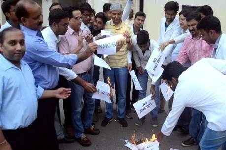 NMC विधेयक के विरोध में डॉक्टरों का प्रदर्शन, बताया गरीब और छात्र विरोधी